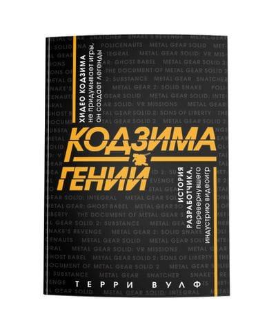 Книга Кодзима - гений. История разработчика, перевернувшего индустрию видеоигр