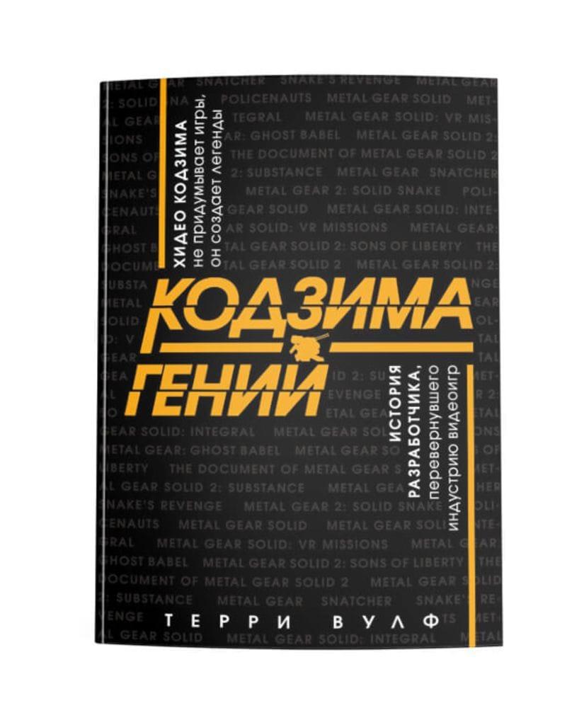 Книга Кодзима - гений: История разработчика, перевернувшего индустрию видеоигр