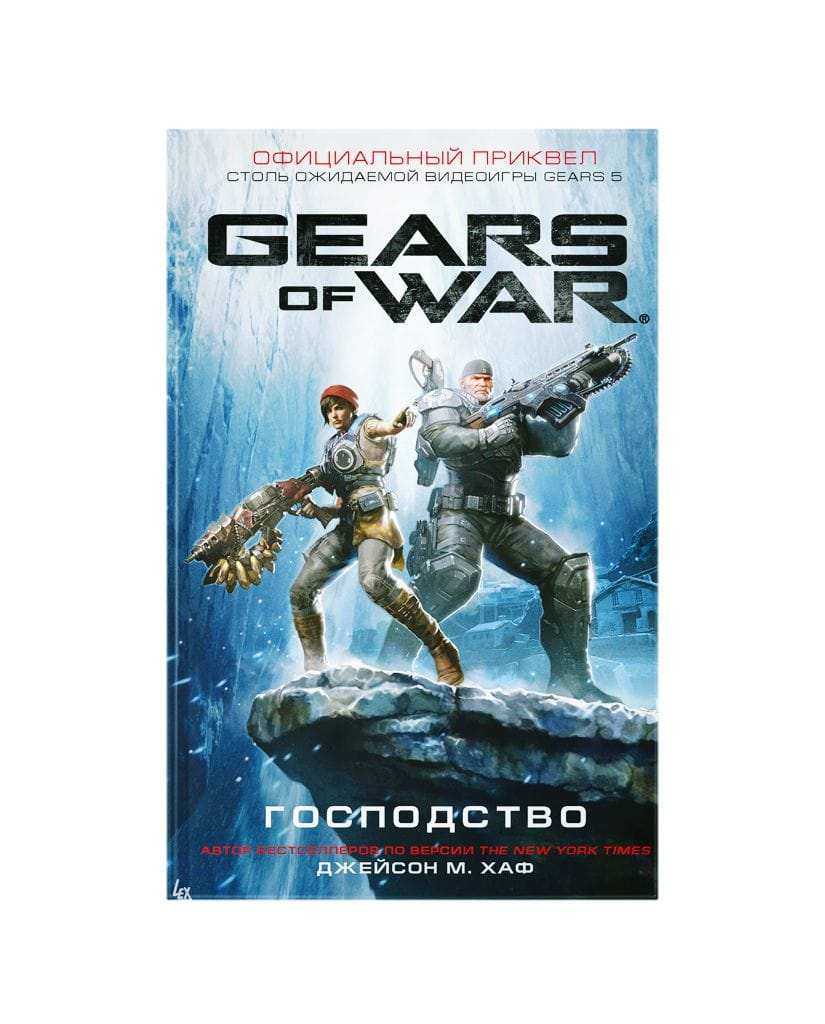Книга Gears of War: Господство