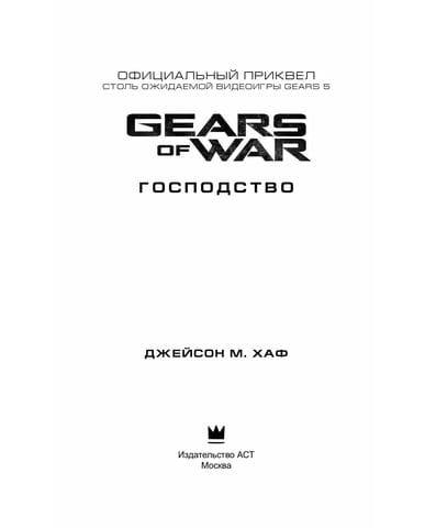 Книга Gears of War: Господство