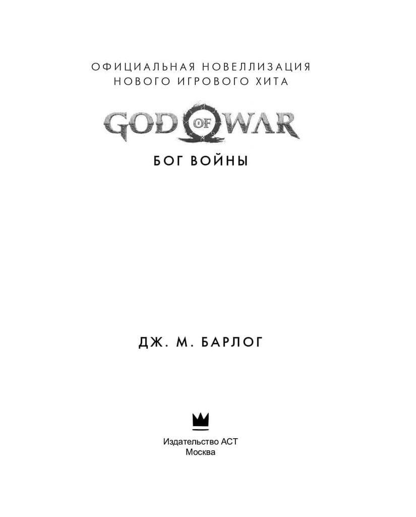 Книга God of War: Бог войны. Официальная новеллизация