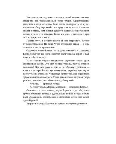 Книга God of War. Бог войны: Официальная новеллизация
