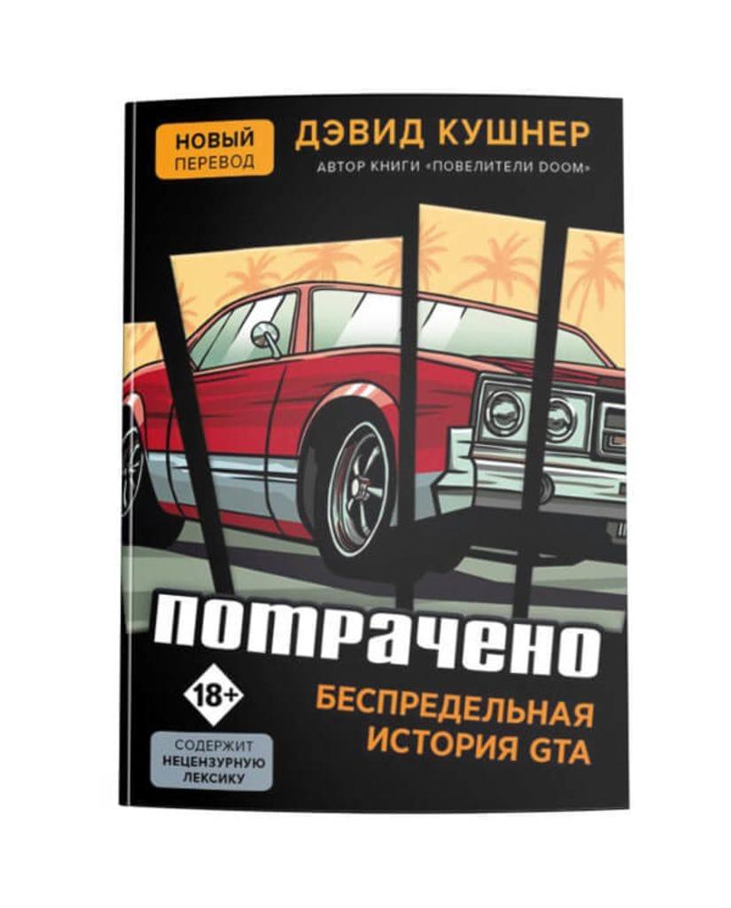 Книга Потрачено. Беспредельная история GTA