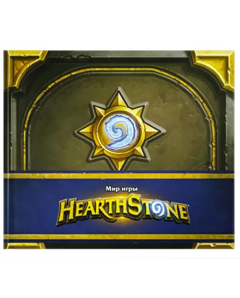 Артбук Мир игры Hearthstone
