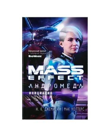 Книга Mass Effect: Андромеда. Инициация