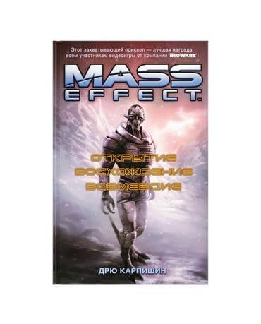 Книга Mass Effect: Открытие. Восхождение. Возмездие