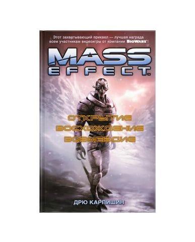 Книга Mass Effect. Открытие. Восхождение. Возмездие