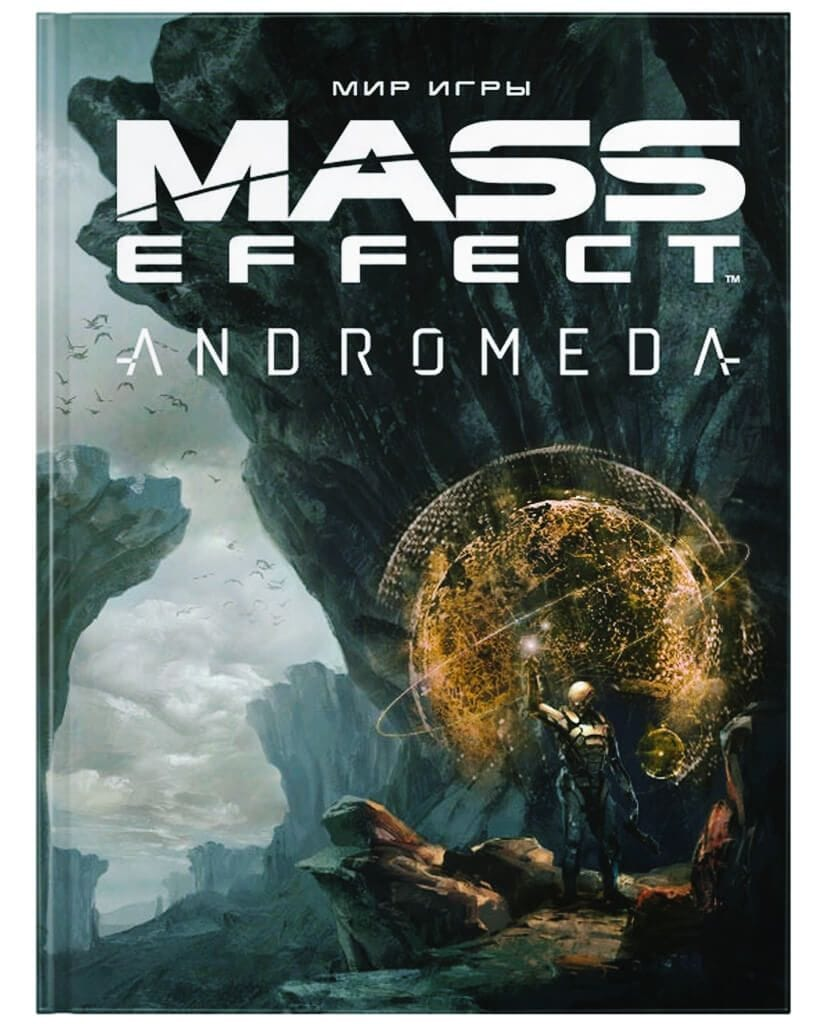 Артбук Mass Effect: Andromeda