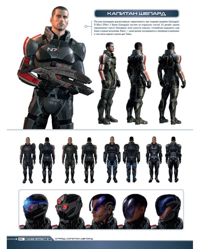 Артбук Вселенная Mass Effect