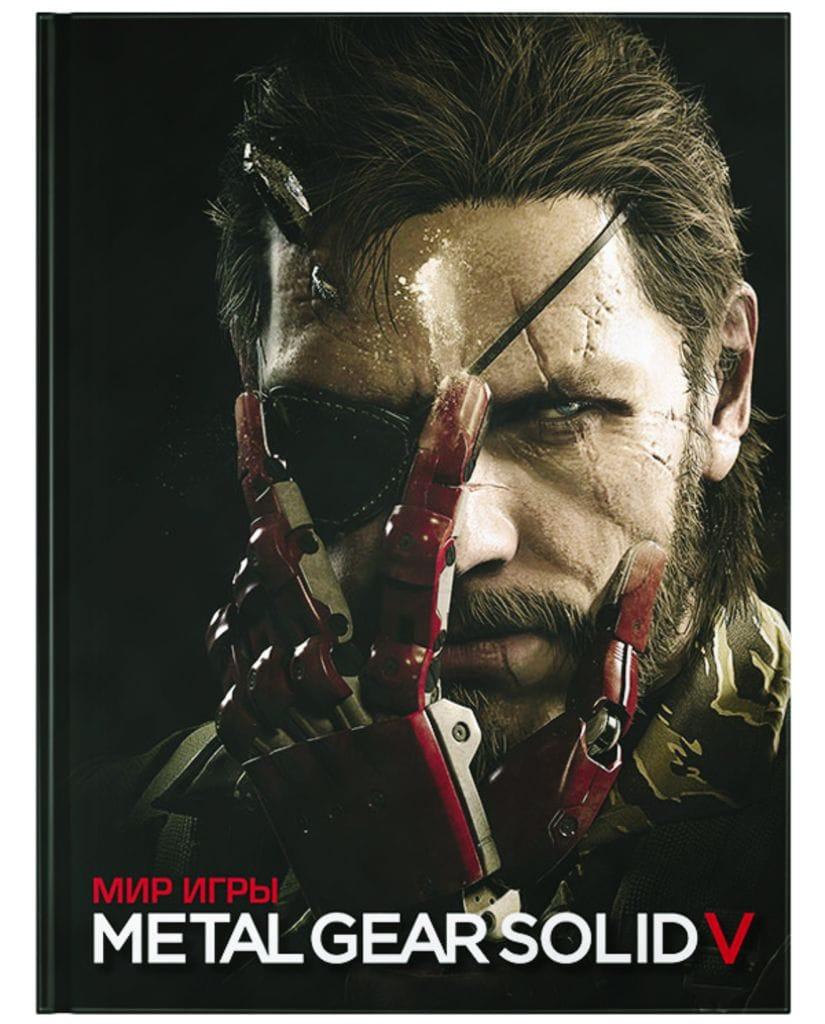 Артбук Мир игры Metal Gear Solid 5