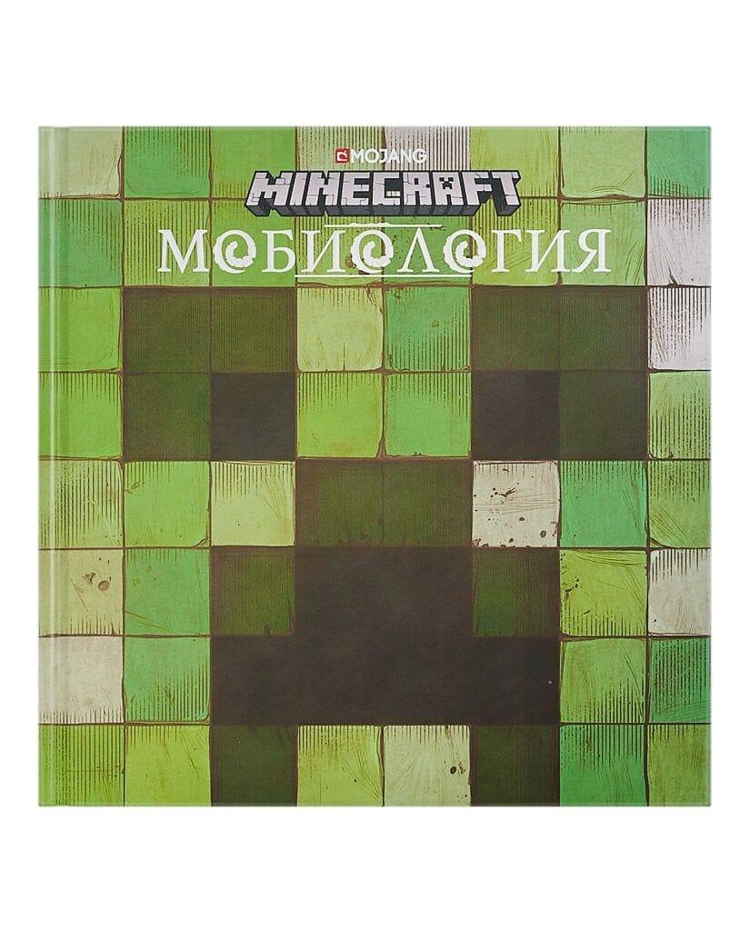 Энциклопедия Minecraft: Мобиология
