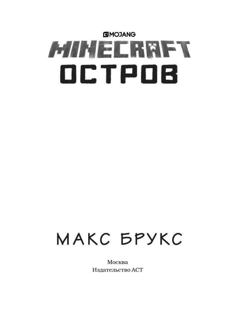 Книга Minecraft: Остров