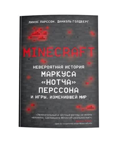 """Книга Minecraft: Невероятная история Маркуса """"Нотча"""" Перссона и игры, изменившей мир"""
