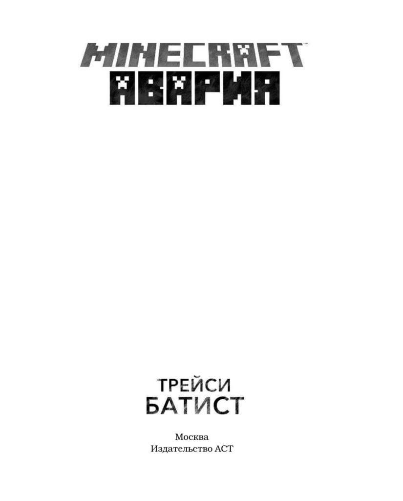Книга Minecraft: Авария