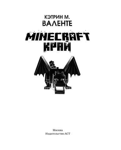Книга Minecraft: Край