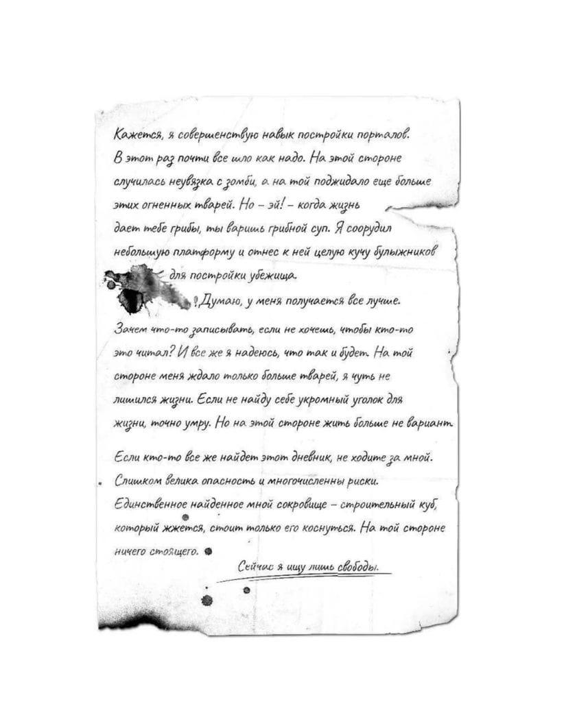 Книга Minecraft: Утерянные дневники