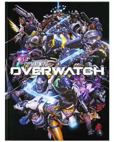 Артбук Мир игры Overwatch