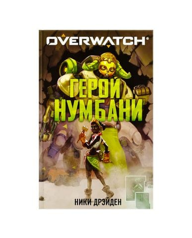 Книга Overwatch: Герой Нумбани