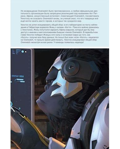 Overwatch: Дополненный официальный путеводитель по миру игры