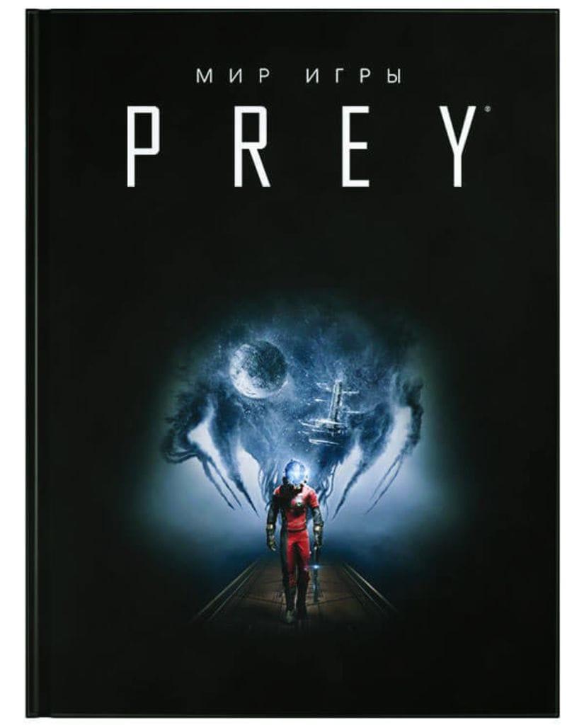 Артбук Мир игры Prey