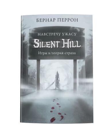 Книга Silent Hill: Навстречу ужасу. Игры и теория страха
