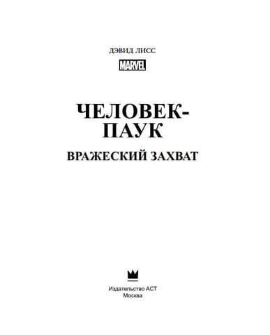Книга Человек-Паук: Вражеский захват