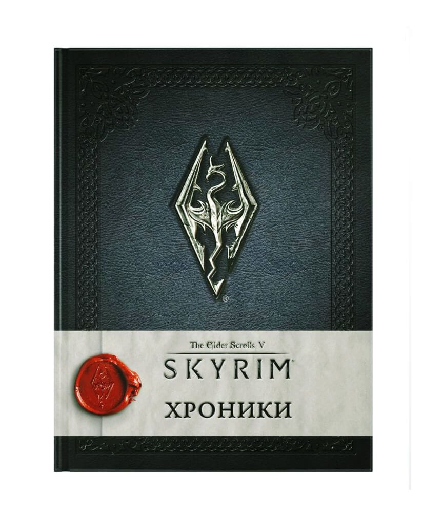 Энциклопедия The Elder Scrolls V: Skyrim. Хроники