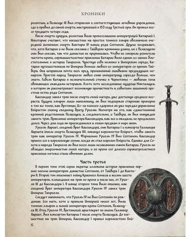 Энциклопедия The Elder Scrolls V: Skyrim. Хроники