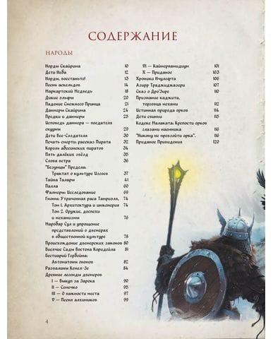 Энциклопедия The Elder Scrolls V: Skyrim. Человек, мер и зверь