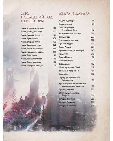 Энциклопедия The Elder Scrolls V: Skyrim. Таинства