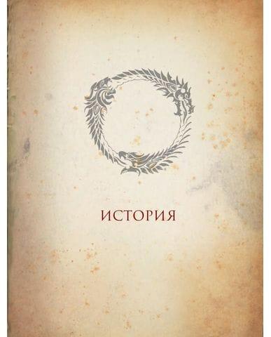 Энциклопедия The Elder Scrolls Online: Сказания Тамриеля. Земли