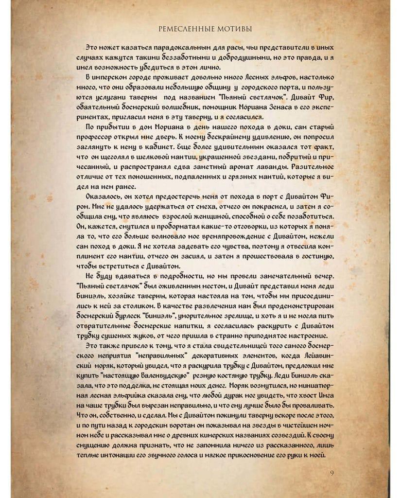 Энциклопедия The Elder Scrolls Online: Сказания Тамриеля. Легенды