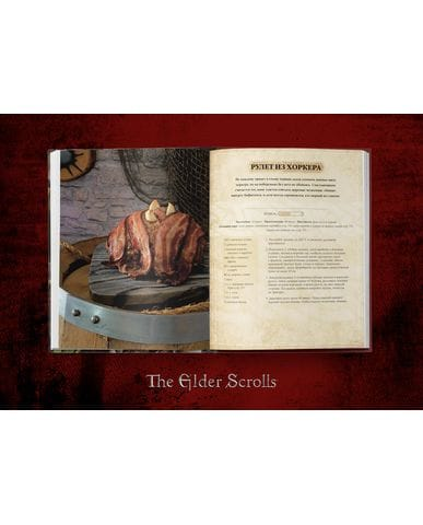 The Elder Scrolls: Официальный сборник рецептов