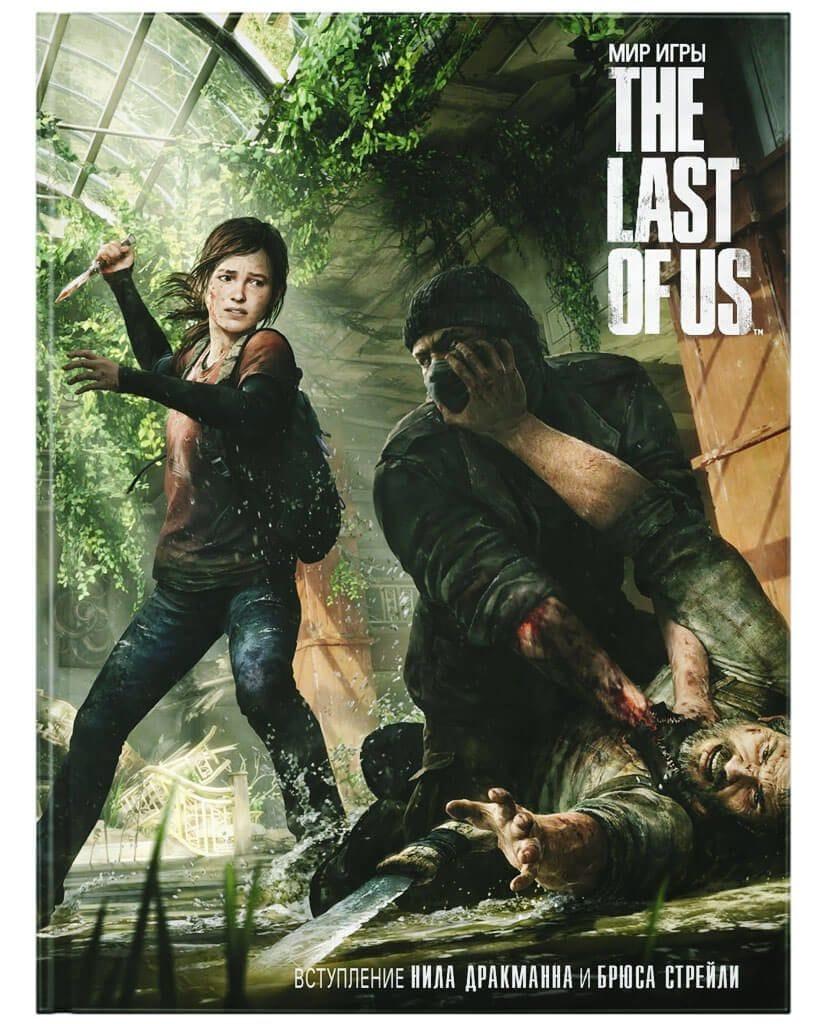 Артбук Мир игры The Last of Us