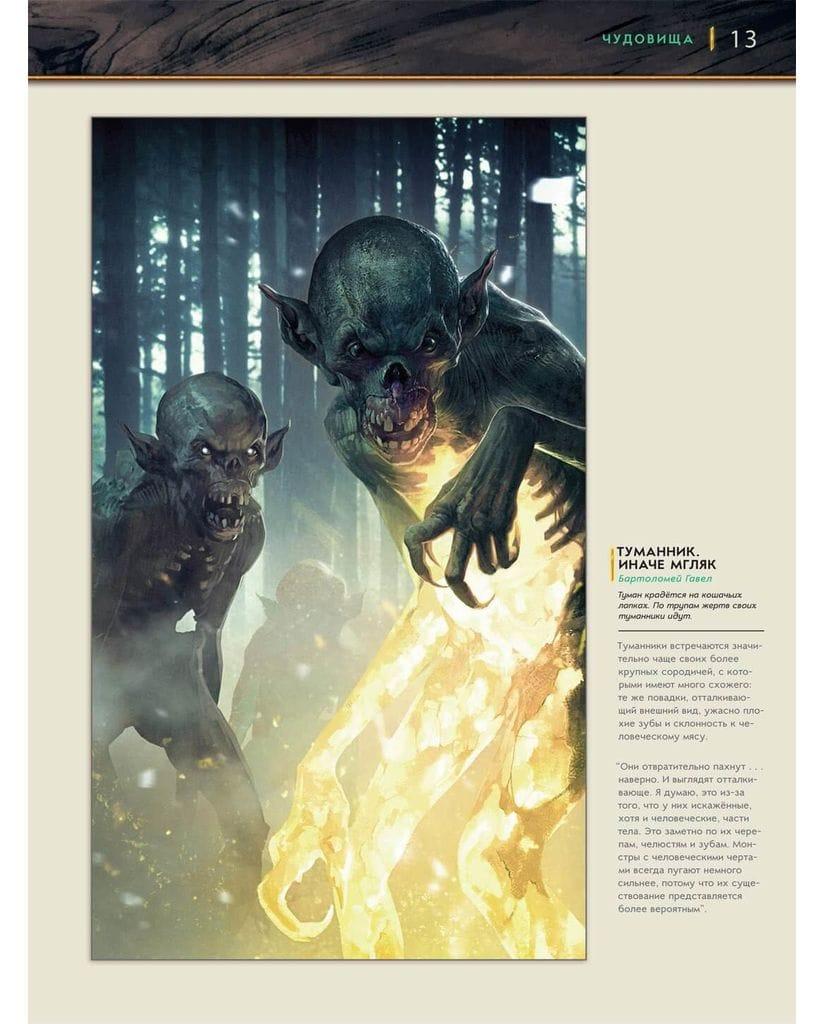 Артбук Искусство Гвинт: Ведьмак. Карточная игра