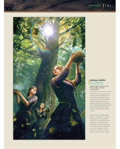 Артбук Искусство Гвинт: Ведьмак – карточная игра