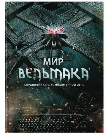 Энциклопедия Мир Ведьмака: Справочник по компьютерной игре