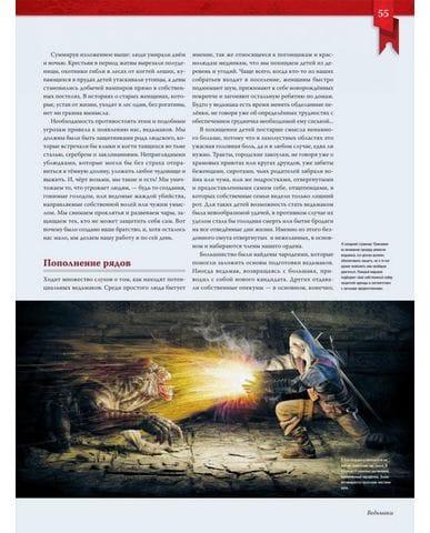Энциклопедия Мир Ведьмака. Справочник по компьютерной игре
