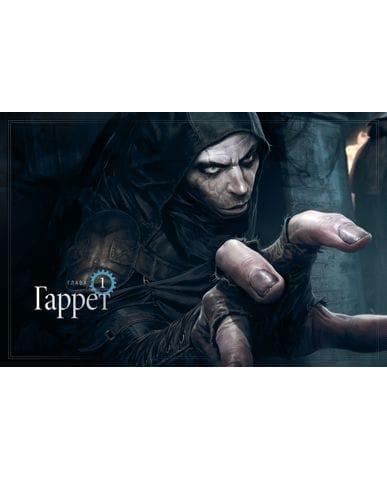 Артбук Мир игры Thief