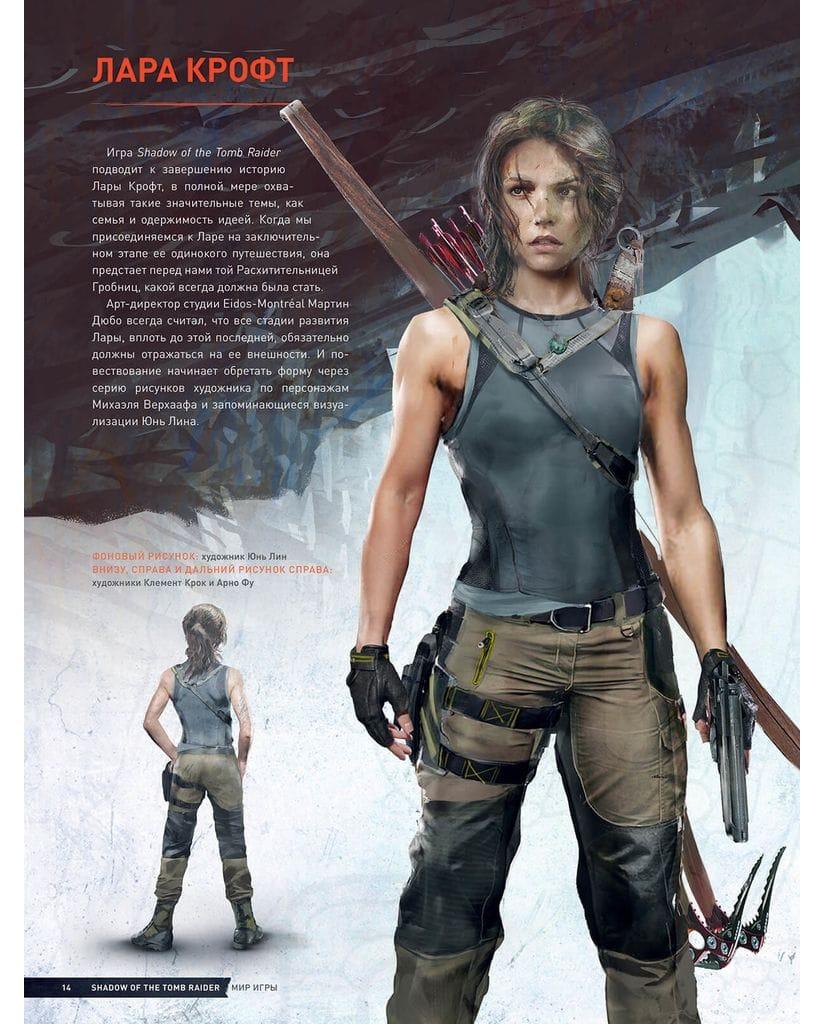 Артбук Мир игры Shadow Of The Tomb Raider