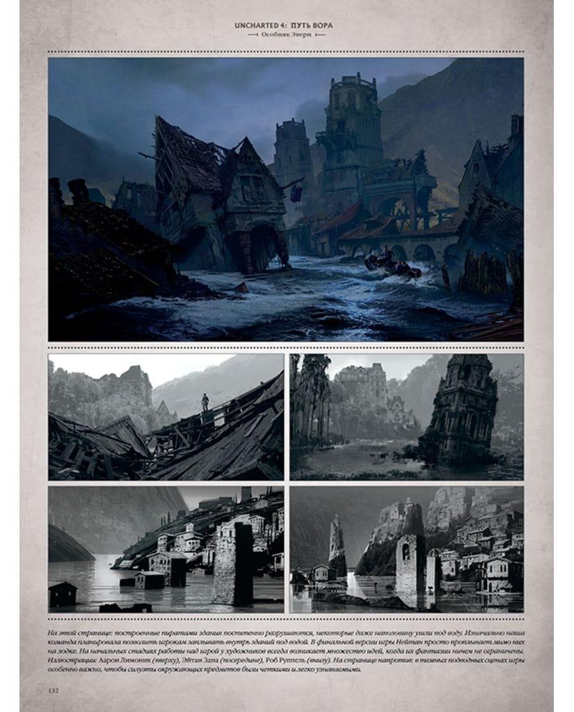 Артбук Мир игры Uncharted 4: Путь вора