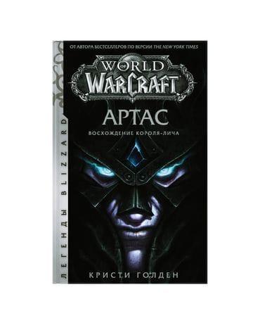 Книга World Of Warcraft: Артас. Восхождение Короля-лича
