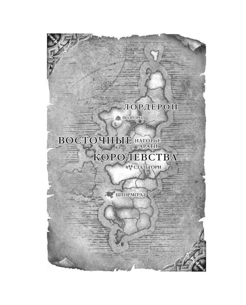 Книга World Of Warcraft: Перед бурей