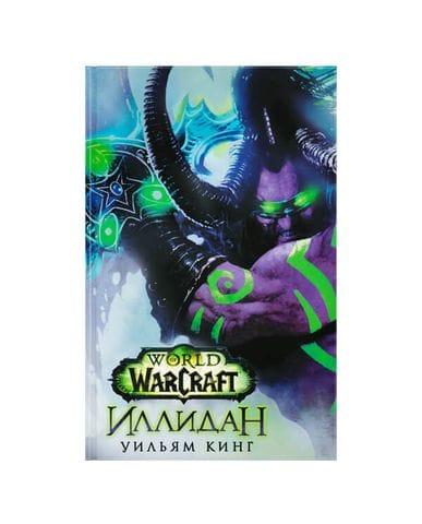 Книга World of Warcraft: Иллидан