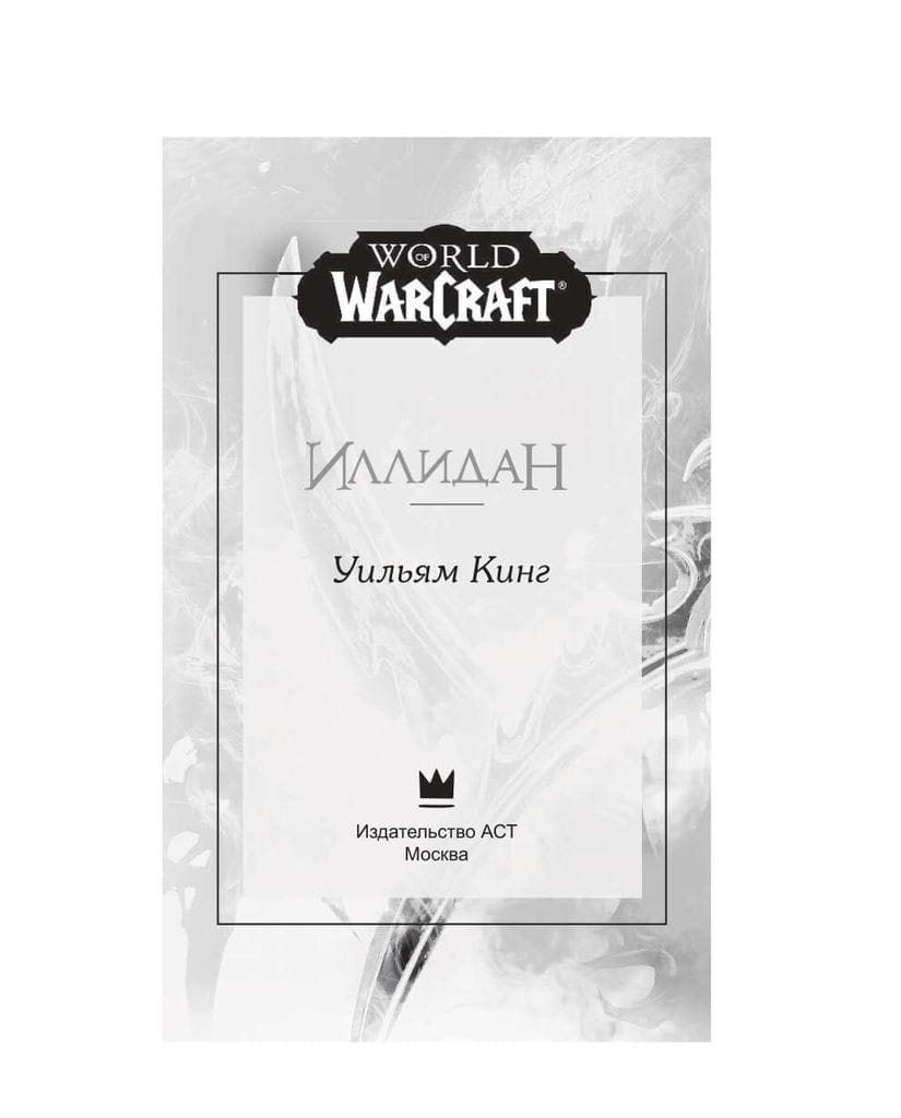 Книга World of Warcraft: Иллидан