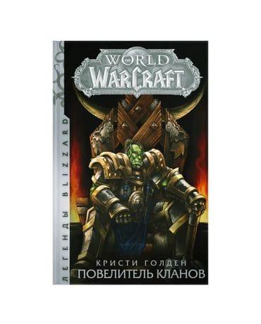 Книга World Of Warcraft. Повелитель кланов