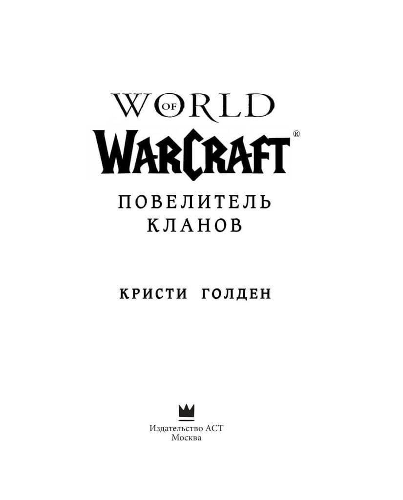Книга World of Warcraft: Повелитель кланов