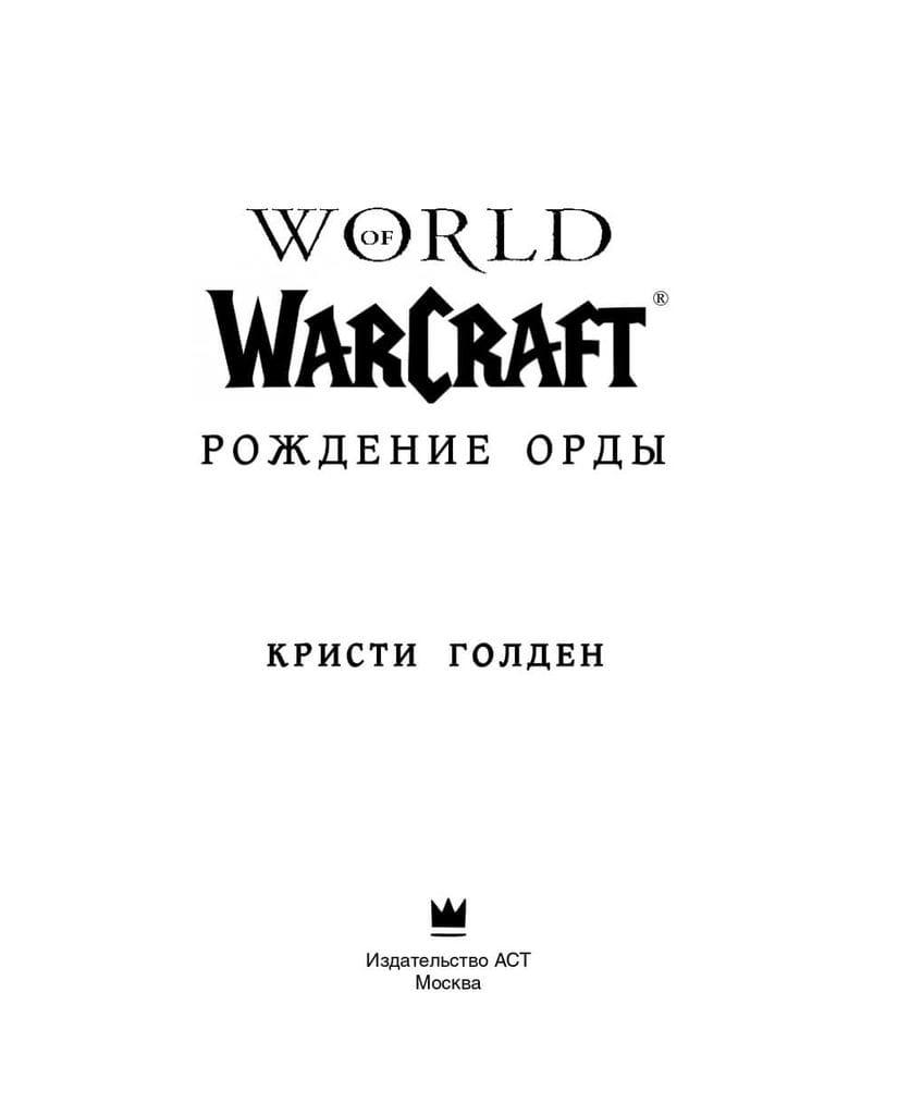 Книга World of Warcraft: Рождение Орды