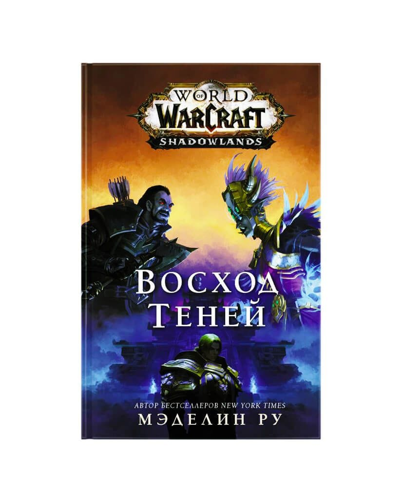 Книга World of Warcraft: Восход теней