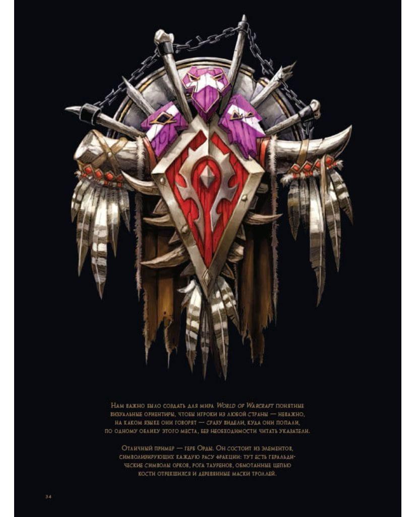 Артбук Вселенная World Of WarCraft